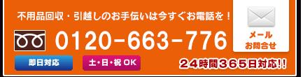 不用品回収は、今すぐお電話を!0120-663-776[即日対応][土・日・祝OK]24時間365日対応!!